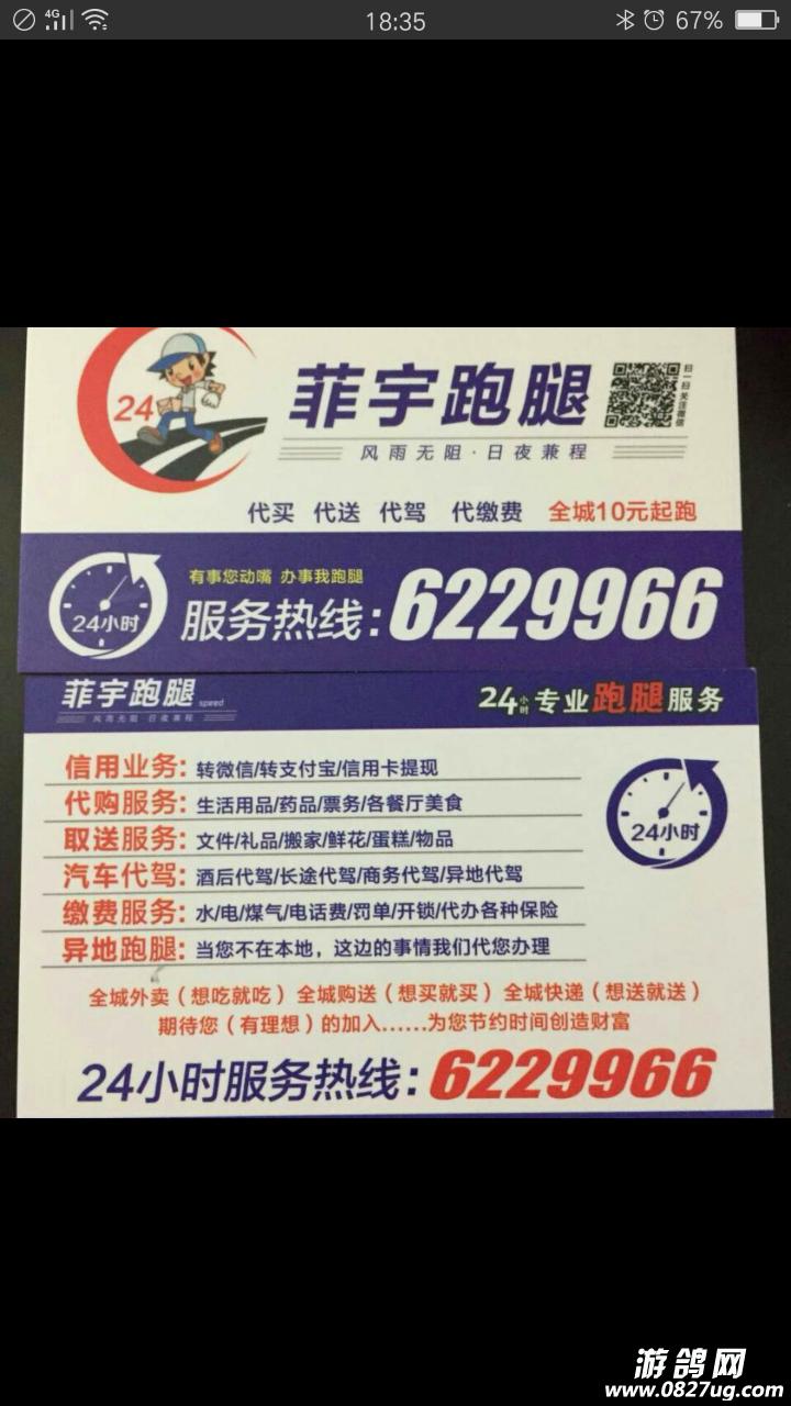 菲宇跑腿热线电话6229966