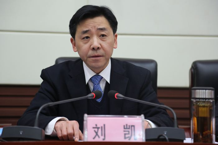 雷电竞app苹果下载原副市长刘凯被提起公诉,检察院指控应当依法以受贿罪追究其刑事责任!