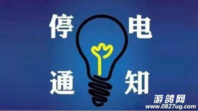 4月11日、12日通江这些地方将会停电,请提前做好准备!